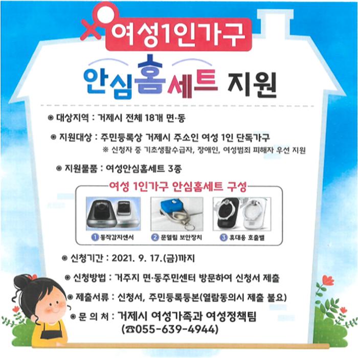 [크기변환]거제시_여성1인가구 안심홈세트 지원.png